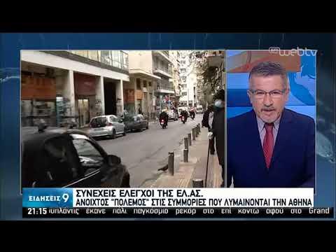 Συνεχείς έλεγχοι ΕΛ.ΑΣ στο κέντρο της Αθήνας | 15/02/2020 | ΕΡΤ
