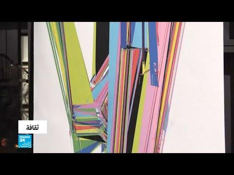 العرب اليوم - باريس تستضيف معرضًا للفنان باشيوكي