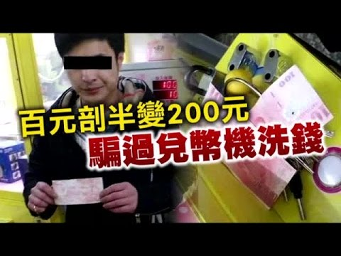 百元鈔剖半變200元 騙過兌幣機洗錢卻賠本