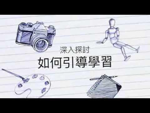 國民小學視覺研習工作坊