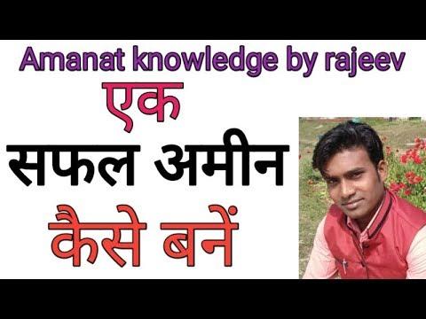 How to become a successful surveyor ! ek safal amin kaise bane ! hindi !