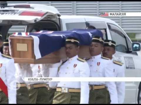 З Малайзії до Австралії доправили тіла 32 вояків