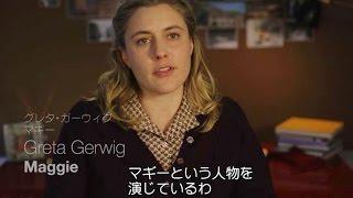 映画『マギーズ・プラン 幸せのあとしまつ』インタビュー&メイキング映像