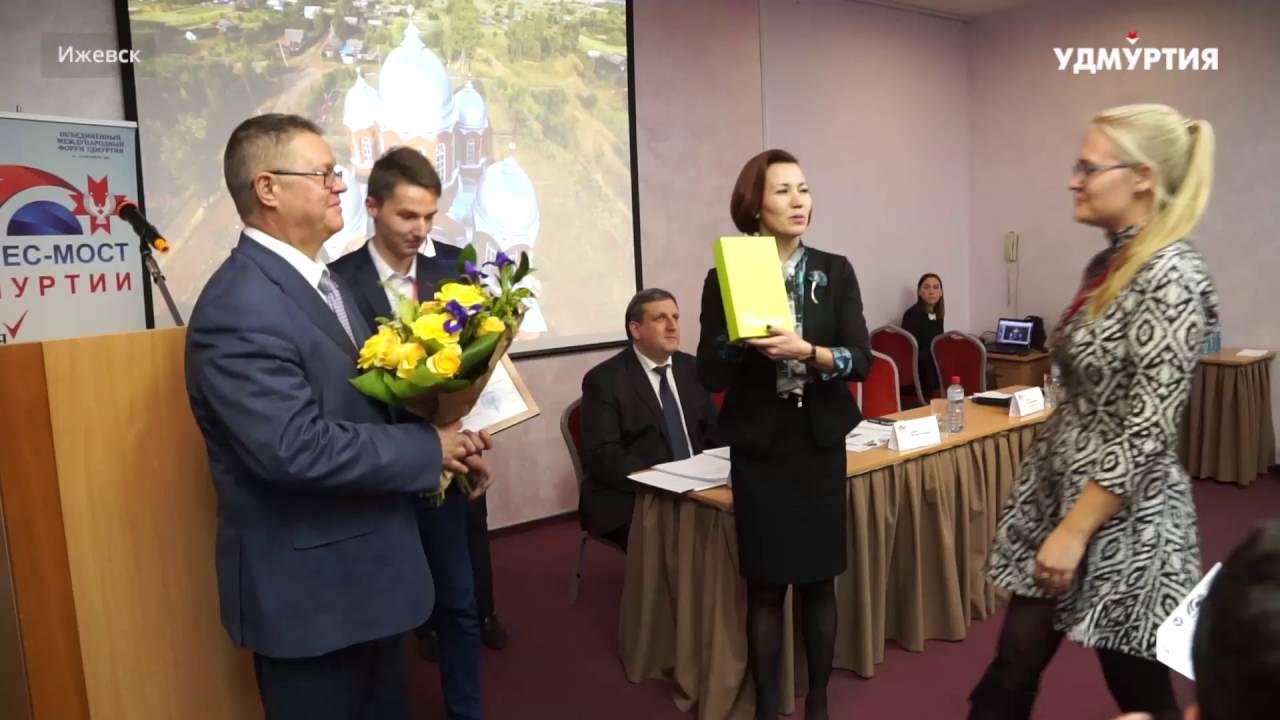 Награждение победителей творческого конкурса «Удмуртия — регион лидер»