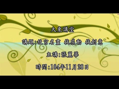 20151128大東講堂-張麗華「故宮名畫 找感動 找創意」-影音紀錄