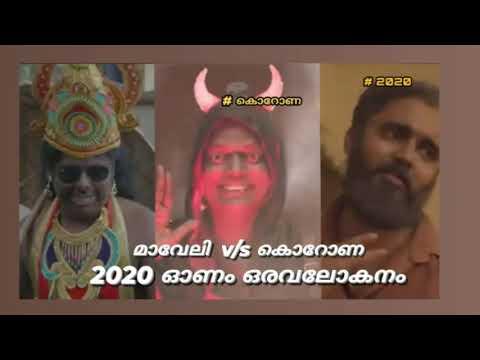 ഈ വർഷത്തെ ഓണം കൊറോണ കൊണ്ട് പോയ്    onam troll   2020 onam oruavalokanam   malayalam troll  midhun
