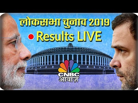 CNBC Awaaz Live TV | Lok Sabha Election Results LIVE UPDATES | India Sees NDA On Lead