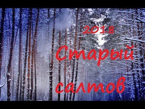Украина Харьков Старый салтов Масленица-2018  Лёд на печенежском водохранилище Ukraine Kharkov онлайн видео