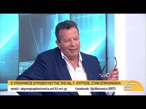Ο υποψήφιος Ευρωβουλευτής ΝΔ, Γιώργος Κύτρσος, στην ΕΡΤ  | 24/05/2019 | ΕΡΤ