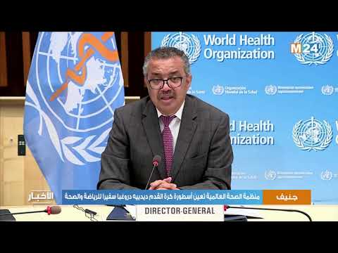 منظمة الصحة العالمية تعين أسطورة كرة القدم ديدييه دروغبا سفيرا للرياضة والصحة