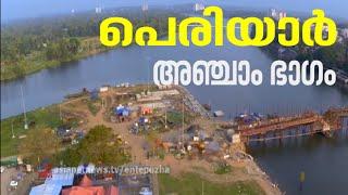 Periyar Fifth Part |  Ente Puzha | Episode 25 | 25 Dec 2015 Video