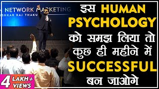Human Psychology Techniques | How to be Rich | Colour Personality Types Network Marketing