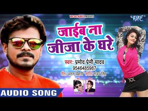 Video Pramod Premi NEW SUPERHIT SONG 2018 - Jaib Na Jiju Ke Ghare - Superhit Bhojpuri Songs 2018 download in MP3, 3GP, MP4, WEBM, AVI, FLV January 2017