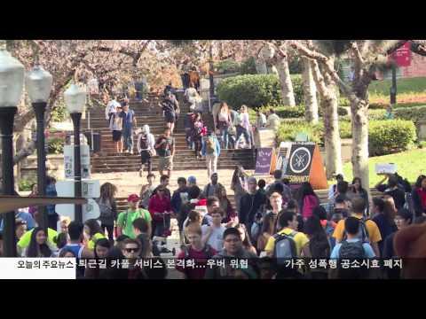 학비 보조 FAFSA 신청 내일부터  9.30.16 KBS America News