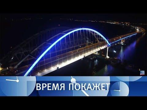 Самый длинный мост. Время покажет. Выпуск от 15.05.2018 - DomaVideo.Ru