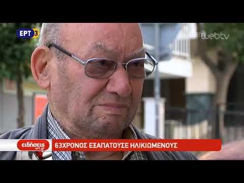 63χρονος εξαπατούσε ηλικιωμένους στην Καλαμαριά | 11/10/2018 | ΕΡΤ