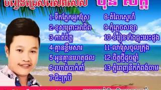 Khmer Travel - ជ្រើសរើសបទចាស់&#