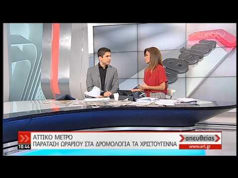 Αυξάνεται η συχνότητα στα δρομολόγια του Αττικού Μετρό | 06/11/2019 | ΕΡΤ
