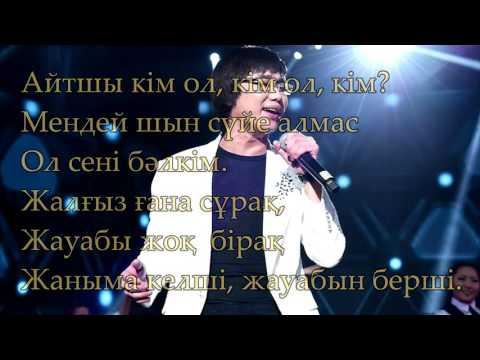 Кайрат Нуртас   Айтшы кім ол кім  №5 (видео)