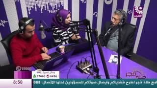 برنامج طلة فجر لقاء الدكتور محمود العبوشي و الدكتور عبد الفتاح الدرك وبنان نزال