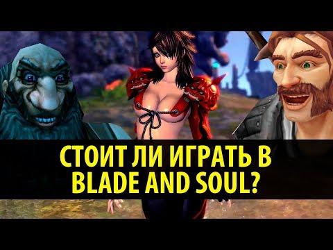 Стоит ли играть в Blade and Soul в 2017?