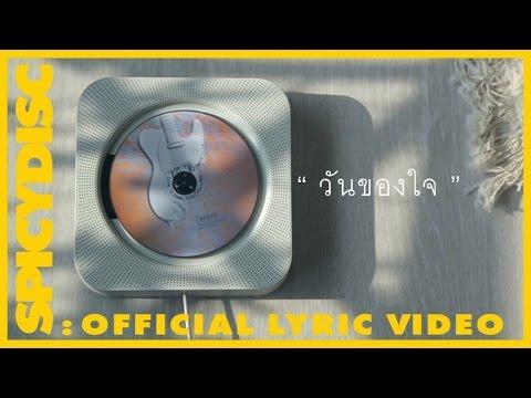 วันของใจ[MV] - ว่าน ธนกฤต AF2