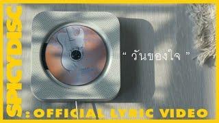 """SINGLE : วันของใจARTIST : ว่าน ธนกฤตLABEL : สไปร์ซซี่ ดิสก์Digital Download : โทร *491544 52iTunes : http://bit.ly/2oxdeZjApple Music : http://apple.co/2oTOnLUDeezer : http://bit.ly/2oTVQuhJOOX : http://bit.ly/2nEn4FfTrue Music : http://bit.ly/2oxgT9HTIDAL : https://tidal.com/track/63793632รอบๆ ตัวเราอาจจะมีหลายสิ่ง ที่สะกิดใจให้คิดถึงใครบางคน เหมือนกับเพลงนี้…""""วันของใจ""""อีกหนึ่งซิงเกิลคุณภาพจากอัลบั้ม """"ALONEVERA"""" (อะโลนเวร่า) ของ """"ว่าน ธนกฤต""""โดยเพลงนี้ ถือเป็นอีกหนึ่งเพลงเพราะ ที่ ว่าน คัดสรรมานำเสนอ โดยถ่ายทอดอารมณ์ออกมาในสไตล์ Folk-Pop (โฟล์ค-ป็อบ)แล้วแต่งแต้มด้วยเสียงของ Music Box (กล่องดนตรี) ยิ่งดึงความทรงจำในวันเก่าให้หวนกลับมาบวกกับการกลั่นกรองความคิดด้วยประสบการณ์ตรงในเรื่องของความสูญเสียของว่านที่ในวันนั้นมันเป็นความเจ็บปวดที่แสนสาหัส แต่เมื่อวันเวลาได้พัดเรื่องราวนั้นให้ผ่านพ้นไปสุดท้ายแล้ว ความทรงจำดีๆ ที่เคยมีระหว่างเราและใครคนนั้น มันก็กลายเป็นความทรงจำซึ่งทำให้เรายิ้มได้เสมอ ทุกครั้งคิดถึง…Creditคำร้อง / ทำนอง : ว่าน ธนกฤต พานิชวิทย์เรียบเรียง : ชวิน จิตรสมบูรณ์Lyricsเหลือแค่ฉันในวันนี้ กับความดีที่ไม่ต้องการมากมายอยากทบทวนหัวใจ เบื่ออาการนานๆที่ทนไว้ คนคนหนึ่งจะมีเท่าไหร่ค้นพบว่าตรงนี้ ไม่มีใครบางทีก็ดีเหมือนกันอย่ารบกวนสักวัน ช่วงเวลาดีๆที่มีนั้นคงเป็นวันที่ใจฉันขาดหาย* แม้ว่าเธอไม่อยู่ตรงนี้ ฉันยังมีความสุขเหลือหลายปล่อยให้ใจเต้นอย่างไม่มีทิศทาง โลกหมุนไป วันของใจย้อนเวลาเป็นเด็กกลับไป คิดถึงคนที่อยู่แสนไกลแค่หลับตาทุกอย่างก็คงไม่ต่าง เหมือนฝันไปเสียงคุ้นๆในเพลงนั้น ผูกรองเท้าดำๆที่เป็นผ้าใบเสื้อนักเรียนตัวใหม่ ที่มีใครบางคนมาวางไว้ เตือนว่าอย่าไปทำเลอะอีกรสชาติที่คิดถึง ที่มือซ้ายยังมีไอติมคู่ใจ หมดแท่งเดิมเอาใหม่กับอาหารจานเดิมที่วางไว้ เธอคนเดียวที่ทำให้กับฉัน(ซ้ำ *, *)ย้อนเวลาเป็นเด็กกลับไป คิดถึงคนที่อยู่แสนไกลแค่หลับตาทุกอย่างก็คงไม่ต่าง เหมือนฝันไป...ติดตามความเคลื่อนไหวได้ที่ IG : @spicydisc / @wan_soloistFanpage :https://fb.com/WanThanakrithttps://fb.com/SPICYDISC.FANPAGEติดต่องานโชว์ศิลปินคุณแจ๋ว : 084-707-4446คุณปอ : 081-371-6118ติดต่องานพรีเซ็นเตอร์สินค้า/ลิขสิทธิ์เพลง/แต่งเพลง คุณอ้อ 092-619-5629ติดต่อฝ่ายประชาสัมพันธ์โทร : 02-264-5091-"""