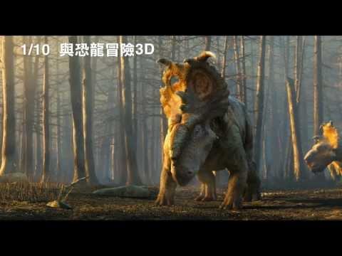 【與恐龍冒險3D】Walking with Dinosaurs 3D 30秒預告 ~ 2014/1/10 撼動地球
