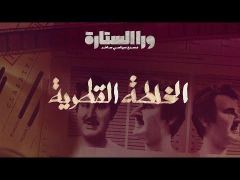 ورا الستارة | الخلطة القطرية .. الحلقة الخامسة Waraa elsetara Episode 5