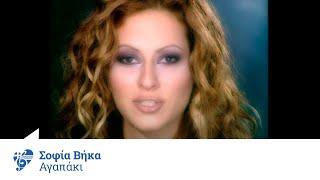 Sofia Vika - Αγαπάκι