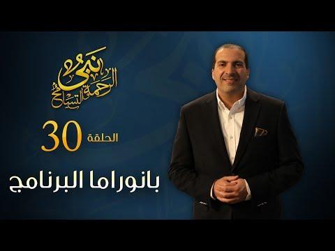 نبي الرحمة والتسامح - بانوراما البرنامج | الحلقة 30