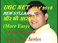 UGC NET JULY 2018 NEW SYLLABUS: MORE EASY