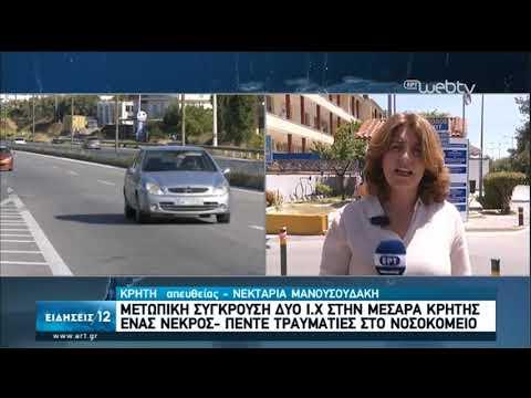 Μετωπική σύγκρουση δυο ΙΧ στη Μεσαρά Κρήτης – 1 νεκρός , 6 τραυματίες | 10/05/2020 | ΕΡΤ