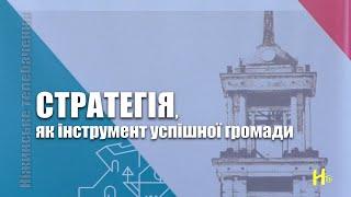 Стратегія, як інструмент успішної громади. Ніжин 05.08.2020