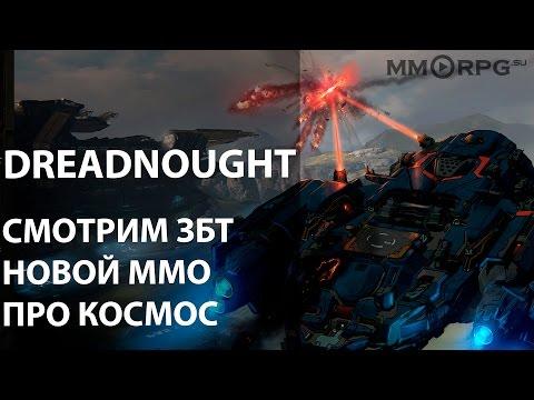 Dreadnought. Смотрим ЗБТ новой MMO про космос