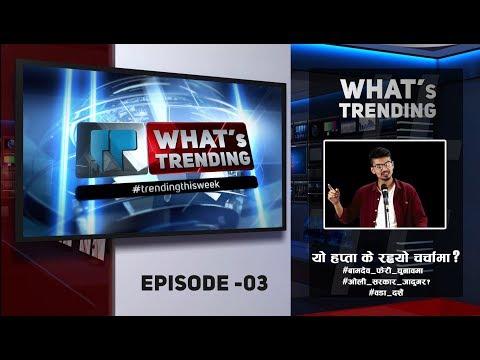 (Trending Nepal | Trending Now - What's Trending | Ep. 3 | यो हप्ता के रह्यो चर्चामा? - Duration: 14 minutes.)