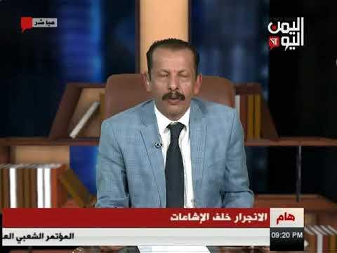 اليمن اليوم 6 11 2017