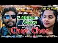 Chor Chor, New Sambalpuri Song, Singer-Umakant Barik n Asima Panda, Music-Bhakta Prasad Barik