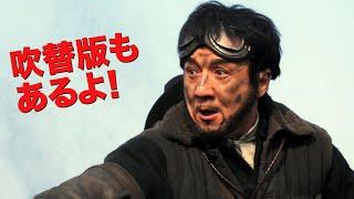 ジャッキー・チェン主演/映画『レイルロード・タイガー』予告編