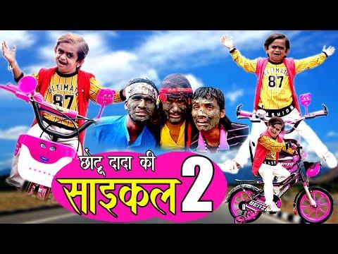 CHOTU DADA KI CYCLE  2 | छोटू दादा की साइकल 2 | Khandeshi Comedy | Chottu dada Comedy 2020