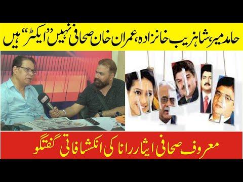 حامدمیر'شاہ زیب خانزداہ'عمران خان صحافی نہیں ایکٹرہیں