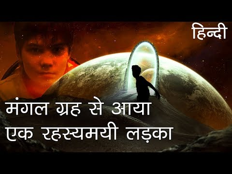 Video मंगल ग्रह से आया एक रहस्यमयी बच्चा  | The Mysterious Boy Came from Mars download in MP3, 3GP, MP4, WEBM, AVI, FLV January 2017
