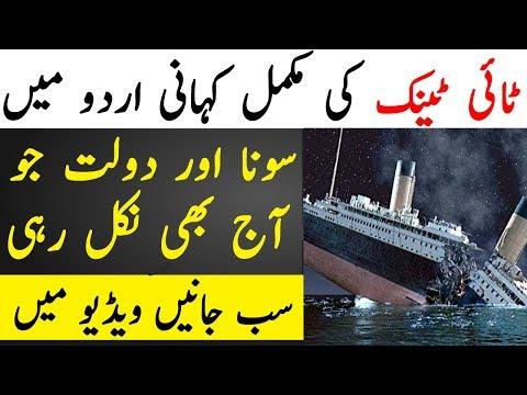 Titanic Full Story Urdu/Hindi I Titanic Kaisay Dooba? Titanic Ki Kahani