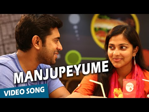 Manjupeyume Official Full Video Song | Mili Movie
