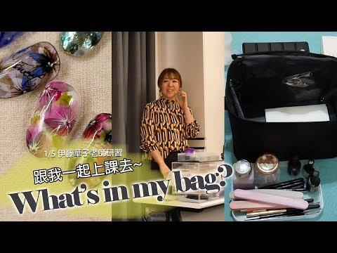 What's in my bag? 跟我一起去上課!1/5璐意雅名師講堂-伊藤華子老師研習!!