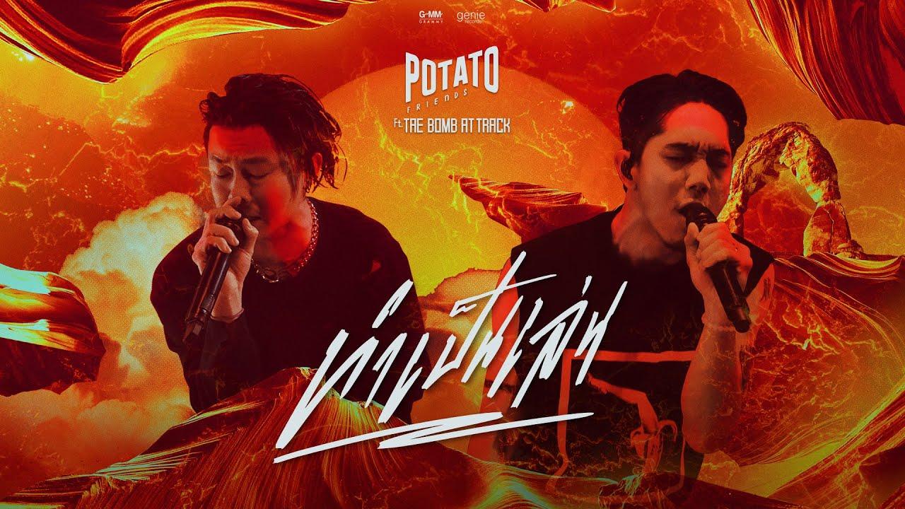ทำเป็นเล่น - POTATO ft. เต้ BOMB AT TRACK「Official Lyric Video」