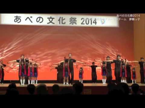 「あべの文化祭2014」 長池昭和幼稚園親子ソーランチーム 夢舞っ子
