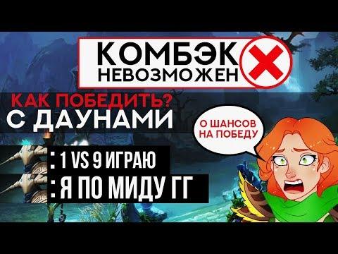 Поднимаем ммр с даунами - Комбэк невозможен - DomaVideo.Ru