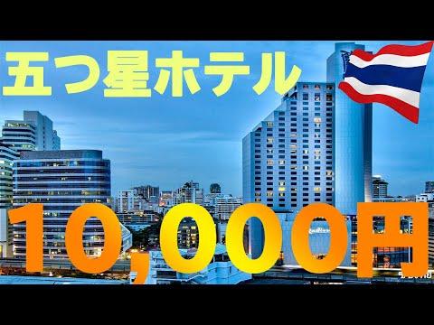 タイ・バンコクの星5ホテル「Radisson blu」がコスパ最高高級ホテルでオススメ видео