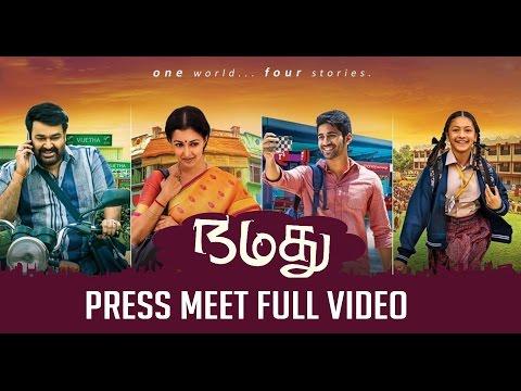 Namadhu Movie Press Meet   Mohanlal, Gautami   Starplay Tamil